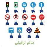 علائم ترافیکی